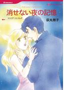 漫画家 荻丸雅子セット vol.4(ハーレクインコミックス)