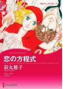 漫画家 荻丸雅子セット vol.3(ハーレクインコミックス)
