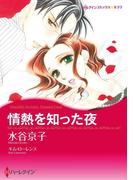 ボスヒーローセット vol.8(ハーレクインコミックス)
