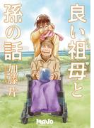 良い祖母と孫の話(アクションコミックス)