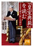『皇室典範』を読む 天皇家を縛る「掟」とは何か(祥伝社黄金文庫)