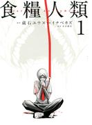 【期間限定価格】食糧人類-Starving Anonymous-(1)