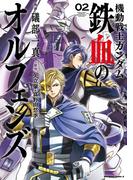 【期間限定価格】機動戦士ガンダム 鉄血のオルフェンズ(2)(角川コミックス・エース)