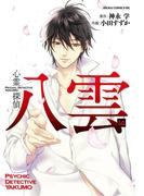 心霊探偵八雲(14)(あすかコミックスDX)