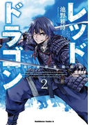 レッドドラゴン(2)(角川コミックス・エース)