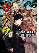 ウメハラ FIGHTING GAMERS!(5)(角川コミックス・エース)