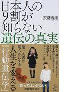 日本人の9割が知らない遺伝の真実 (SB新書)(SB新書)