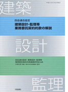 四会連合協定建築設計・監理等業務委託契約約款の解説 平成27(2015)年2月改正
