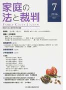 家庭の法と裁判 7(2016OCT) 特集少年審判
