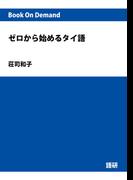 【オンデマンドブック】ゼロから始めるタイ語