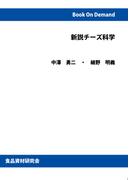 【オンデマンドブック】新説チーズ科学