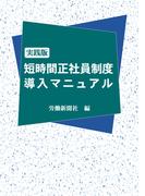 【オンデマンドブック】実践版 短時間正社員制度導入マニュアル