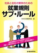 【オンデマンドブック】社員と会社の繁栄のための就業規則サブ・ルール