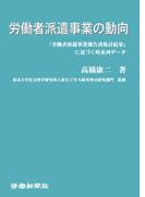 【オンデマンドブック】労働者派遣事業の動向