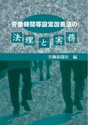 【オンデマンドブック】労働時間等設定改善法の法理と実務