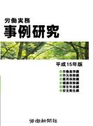 【オンデマンドブック】労働実務事例研究 平成15年版