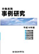 【オンデマンドブック】労働実務事例研究 平成16年版