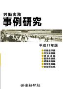 【オンデマンドブック】労働実務事例研究 平成17年版