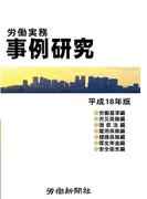 【オンデマンドブック】労働実務事例研究 平成18年版