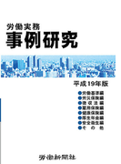 【オンデマンドブック】労働実務事例研究 平成19年版