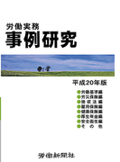 【オンデマンドブック】労働実務事例研究 平成20年版