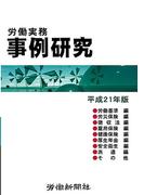 【オンデマンドブック】労働実務事例研究 平成21年版