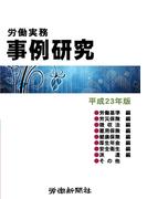 【オンデマンドブック】労働実務事例研究 平成23年版