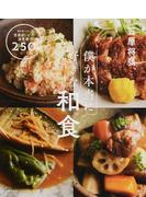 僕が本当に好きな和食 毎日食べたい笠原レシピの決定版!250品