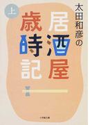 太田和彦の居酒屋歳時記 上 (小学館文庫)(小学館文庫)