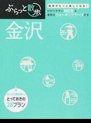 金沢 2版 (ぶらっと散歩)