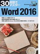 30時間でマスターWord 2016