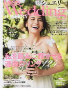 MISS Weddingジュエリー 2017 私を最高に輝かせる運命のリング124 (別冊家庭画報)(別冊家庭画報)