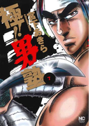 極!!男塾 7 (NICHIBUN COMICS)(NICHIBUN COMICS)