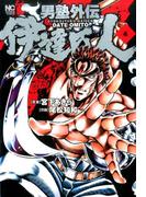 男塾外伝伊達臣人 4 (NICHIBUN COMICS)(NICHIBUN COMICS)