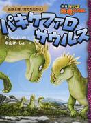 パキケファロサウルス 石頭と速い足でたたかえ! (新版なぞとき恐竜大行進)