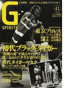 G SPIRITS プロレス専門誌 Vol.41 特集東京プロレス/アントニオ猪木/初代ブラック・タイガー/初代タイガーマスク