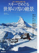 スキーでめぐる世界の雪の絶景 一生に一度は見たい風景への旅