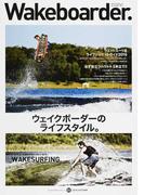 Wakeboarder 02(2016AUTUMN) ウェイクボーダーのライフスタイル。 (メディアパルムック)