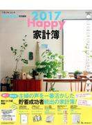 Happy家計簿 2017