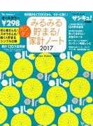 みるみる貯まる!カンタン家計ノート 2017