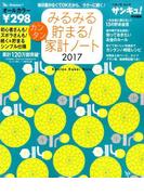 みるみる貯まる!カンタン家計ノート 2017 (ベネッセ・ムック)(ベネッセ・ムック)