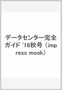 データセンター完全ガイド '16秋号 (impress mook)(impress mook)
