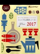 シンプル家計ノート 2017