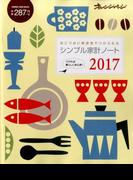 シンプル家計ノート 2017 (オレンジページムック)