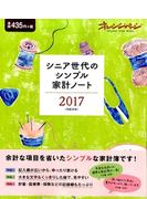 シニア世代のシンプル家計ノート 2017