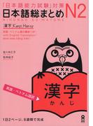 日本語総まとめ N2漢字 英語・ベトナム語版