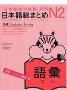 日本語総まとめ N2語彙 英語・ベトナム語版