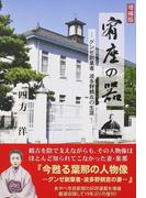 宥座の器 グンゼ創業者波多野鶴吉の生涯 増補版