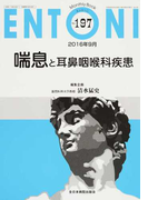 ENTONI Monthly Book No.197(2016年9月) 喘息と耳鼻咽喉科疾患