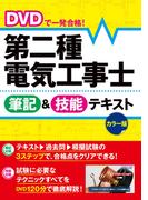 【期間限定価格】DVDで一発合格! 第二種電気工事士 筆記&技能テキスト カラー版【DVD無しバージョン】